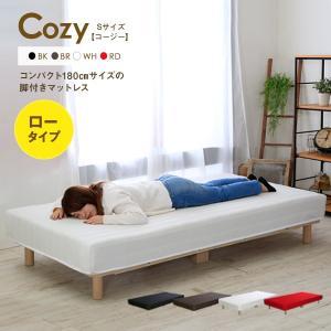 脚付きマットレスベッド シングル 安い コンパクトサイズ ロータイプ|comodocrea