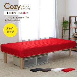 脚付きマットレスベッド シングル 安い コンパクトサイズ ハイタイプ|comodocrea