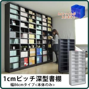 本棚 本棚 おすすめ 書棚 1cmピッチラック 深型 オープン 幅86 本体のみ|comodocrea
