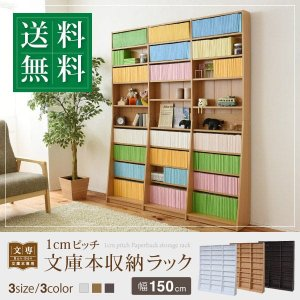 1cmピッチ 文庫本収納ラック 幅150 薄型 ワイド ブックシェルフ 高さ 180 木製 大容量 書斎収納 700冊以上|comodocrea
