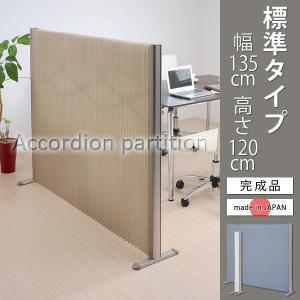 パーティション パーテーション アコーディオン パーティション W135 H120 標準タイプ comodocrea