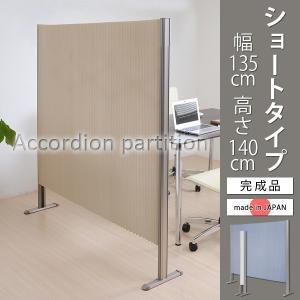 パーティション パーテーション アコーディオン パーティション W135 H140 ショートタイプ comodocrea