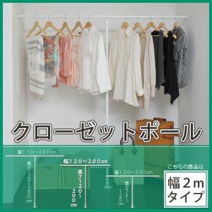衣類収納 クローゼットポール 幅2m ZFN-CLOPO-2 comodocrea