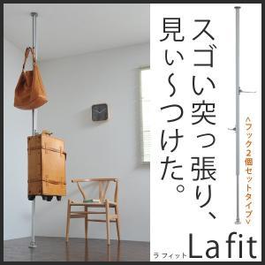 つっぱり棒 ラフィット Lafit Aセット(フックL × 1 フックS × 1) ZFN-LAFIT-A comodocrea
