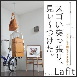 つっぱり棒 ラフィット Lafit Bセット(フックL × 2 フックS × 2) ZFN-LAFIT-B comodocrea