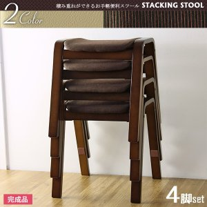 スタンキングチェア 4個組 木製スツール IW-14|comodocrea