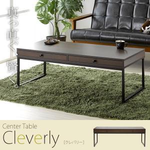センターテーブル 引き出し付き ローテーブル リビングテーブル 収納付き テーブル cleverly...