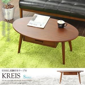 センターテーブル 引き出し付き 収納付き 木製 ローテーブル オーバルデザイン テーブル KREIS クライス スモールサイズ WT-26|comodocrea