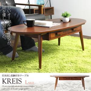 センターテーブル 引き出し付き 収納付き 木製 ローテーブル オーバルデザイン テーブル KREIS クライス ラージサイズ WT-34|comodocrea