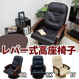 高座椅子 人気 ランキング 座いす 座イス リクライニング座椅子 レバー式 座椅子 CX-03|comodocrea