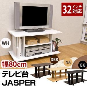 テレビ台 テレビボード おすすめ 格安 激安 安い TVボード ロータイプ ローボード キャスター付き 80cm幅 HMP-02|comodocrea