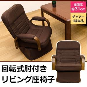 座椅子 人気 ランキング 回転式 肘付き リビング座椅子 座面高約31cm IWK-C31|comodocrea