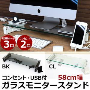 USBポート、電源タップ、携帯フォルダーがついている ガラス天板のモニタースタンドです。電源タップは...