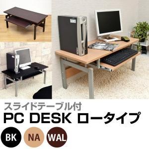 パソコンデスク おすすめ 激安 人気 ランキング PCデスク スライドテーブル付き ローテーブル ロータイプ パソコンテーブル 90cm幅|comodocrea