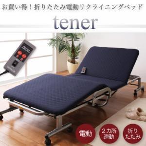 リクライニングベッド 折りたたみ電動リクライニングベッド リクライニングベット テナー ベッド|comodocrea