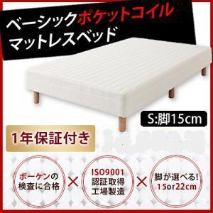 マットレスベッド 脚付きマットレスベッド マットレスベッド ベーシックポケットコイルマットレス ベッド 脚15cm シングルベッド|comodocrea