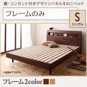 すのこベッド スノコベッド シングル シングルベッド ベッド シングル ベッド フレームのみ シングル ハーゲン comodocrea