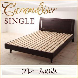 ベッド フレーム シングルベッド シングルベッド シングル フレームのみ キャラメリーゼ|comodocrea