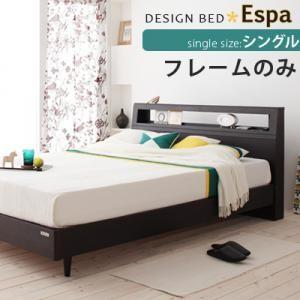 ベッド シングルベッド シングルベッド フレームのみ エスパ|comodocrea
