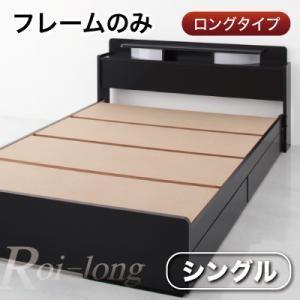 シングルベッド 棚 照明付き 収納ベッド ロイ ロング フレームのみ シングル|comodocrea