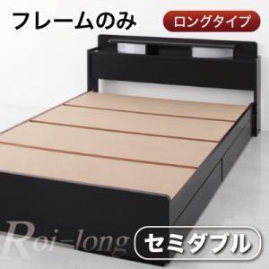 セミダブルベッド 棚 照明付き 収納ベッド ロイ ロング フレームのみ セミダブル|comodocrea