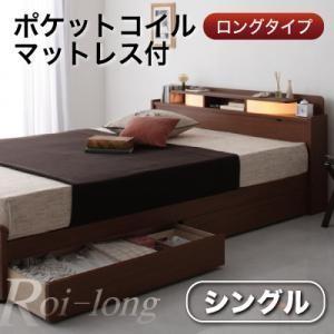 シングルベッド 棚 照明付き 収納ベッド ロイ ロング ポケットコイルマットレス付き シングル|comodocrea