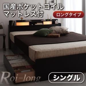 シングルベッド 棚 照明付き 収納ベッド ロイ ロング 国産ポケットコイルマットレス付き シングル|comodocrea