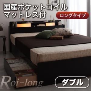ダブルベッド 棚 照明付き 収納ベッド ロイ ロング 国産ポケットコイルマットレス付き ダブル|comodocrea