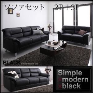 家具 ソファー リビングソファーセット ソファ 人気 BLACK ブラック ソファセット 2P+3P|comodocrea