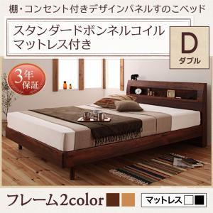 すのこベッド スノコベッド マットレス付き ダブル ダブルベッド ベッド ダブル ベッド ダブル|comodocrea