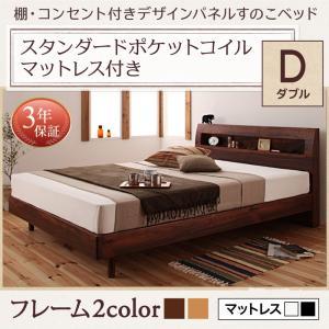 すのこベッド スノコベッド ダブル ダブルベッド ベッド ダブル ベッド スタンダードポケットコイルマットレス付き ダブル|comodocrea