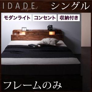 ベッドフレーム シングルベッド シングルベッド シングルベッド フレームのみ イダーテ|comodocrea
