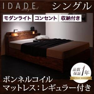 収納ベッド 収納ベッド 収納ベッド シングル マットレス付き ベッド イダーテ ボンネルレギュラー|comodocrea