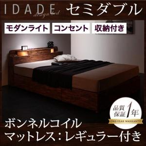 収納ベッド 収納ベッド 収納ベッド セミダブル マットレス付き ベッド イダーテ ボンネルレギュラー|comodocrea