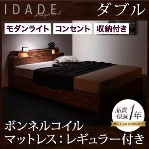 収納ベッド 収納ベッド 収納ベッド ダブル マットレス付き ベッド イダーテ ボンネルレギュラー|comodocrea