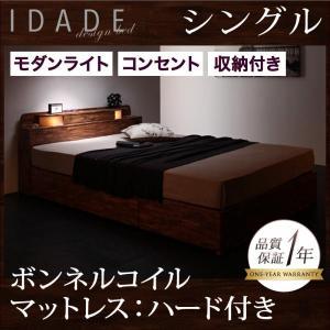 収納付きベッド 収納付きベッド 収納付きベッド シングル マットレス付き ベッド イダーテ ボンネルハード|comodocrea