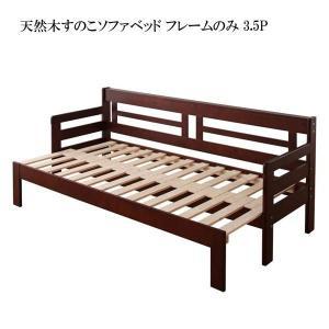 ソファーベッド 3人掛け 木製 ソファベッド 天然木 すのこ...