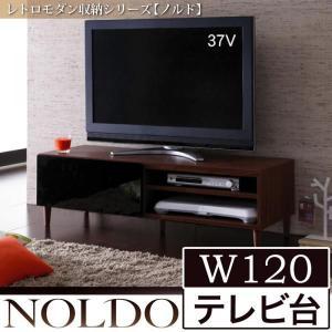 テレビ台 テレビボード おすすめ ランキング レトロモダン収納シリーズ ノルド W120 テレビ台|comodocrea