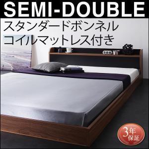 ベッド セミダブル フロアベッド ダブルウッド ボンネル レギュラー付き セミダブルベッド|comodocrea