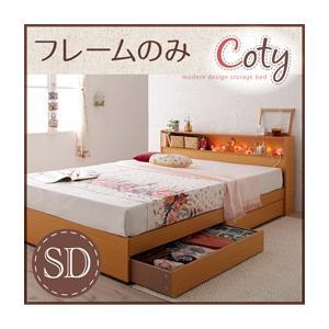 ベッド セミダブル ベッド セミダブルベッド フレームのみ コティ|comodocrea