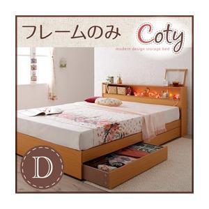 ベッド ダブル ベッド ダブルベッド フレームのみ コティ|comodocrea