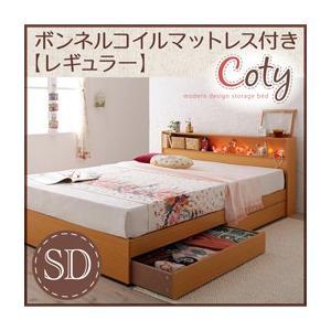 ベッド セミダブル ベッド セミダブルベッド マットレス付き ベッド コティ ボンネルレギュラー|comodocrea