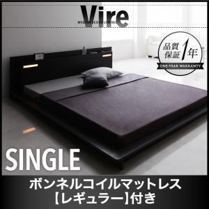 シングルベッド ベッド シングル ローベッド ベット シングル マットレス付き ヴィール ボンネルレギュラー|comodocrea