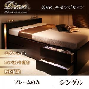 収納ベッド シングルベッド モダンライト コンセント付きチェストベッド フレームのみ シングル|comodocrea
