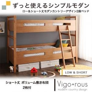 二段ベッド 2段ベッド 2段ベッド ヴィゴラス ショート丈ボリューム敷布団2枚付|comodocrea