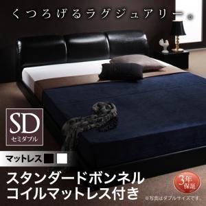 セミダブルベッド ベッド セミダブル セミダブルベッド マットレス付き ベッド マッド ボンネルレギュラー|comodocrea