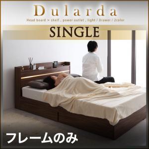 ベッドフレーム シングル 収納付きベッド シングル フレームのみ デュラルダ comodocrea