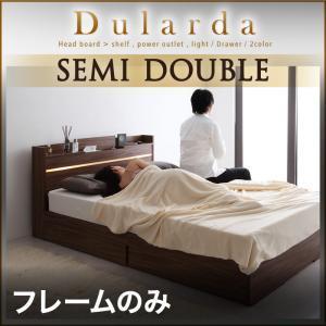 ベッドフレーム セミダブル 収納付きベッド セミダブル フレームのみ デュラルダ comodocrea