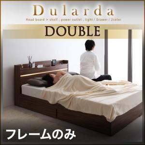 ベッドフレーム ダブル 収納付きベッド ダブル フレームのみ デュラルダ comodocrea