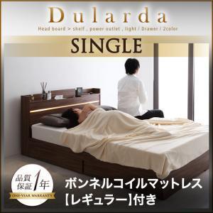 ベッド 収納付き シングルベッド シングルベッド マットレス付き ベッド デュラルダ ボンネルレギュラー|comodocrea
